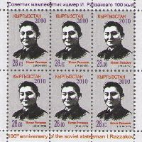 Государственный деятель И.Раззаков, М/Л из 6м; 28 C x 6