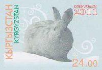 Год Кролика, 1м беззубцовая; 24 С