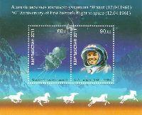 50 лет полета Ю.Гагарина в космос, блок из 2м; 60, 90 С