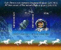50 лет полета Ю.Гагарина в космос, блок из 2м беззубцовый; 60, 90 С