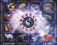Восточный лунный календарь, М/Л из 12м и купон; 25.0 C х 12