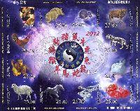 Восточный лунный календарь, беззубцовый М/Л из 12м и купон; 25.0 C х 12