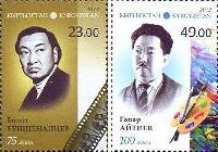 Деятели культуры Б. Бейшеналиев и Г. Айтиев, 2м; 23.0, 49.0 C