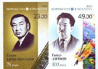 Деятели культуры Б. Бейшеналиев и Г. Айтиев, 2м беззубцовые; 23.0, 49.0 C