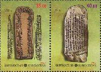 Письменность древних кыргызов, 2м в сцепке; 35.0, 40.0 С