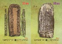 Письменность древних кыргызов, 2м в сцепке беззубцовые; 35.0, 40.0 С