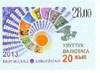 20 лет национальной валюте Кыргызстана, 1м беззубцовая; 28.0 С