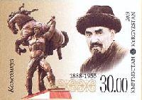Богатырь Кожомкул, 1м беззубцовая; 30.0 C
