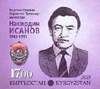 Государственный деятель Кыргызстана Н. Исанов, 1м беззубцовая; 17.0 C