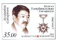 Герой Кыргызстана Д. Садырбаев, 1м беззубцовая; 35.0 C