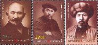 Государственные деятели Кыргызстана, 3м; 20.0, 29.0, 35.0 C