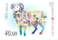 Год Овцы, 1м беззубцовая; 40.0 C