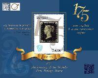 175 лет первой почтовой марки, блок; 250.0 С