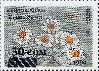 Надпечатка нового номинала на № 018 (Цветы), 1м; 30 С