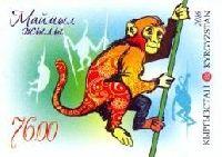 Год Обезьяны, 1м беззубцовая; 76.0 C