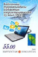 Региональное содружество связи, 1м беззубцовая; 55.0 С