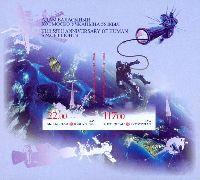 55 лет полета Ю.Гагарина в космос, блок из 2м беззубцовый; 22.0, 117.0 С