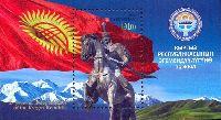 25 лет Независимости Кыргызстана, блок; 100.0 C