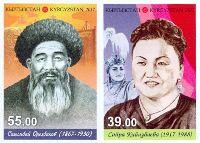 Деятели культуры Кыргызстана, 2м беззубцовые; 39.0, 55.0 C