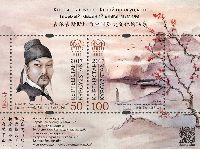 25-летие дипломатических отношений Кыргызстан-Китай, блок из 2м; 50.0, 100.0 С