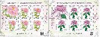 Международный ботанический конгресс в Китае, 2 М/Л из 5 серий и купона