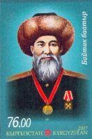 Воин Байтик, 1м беззубцовая; 76.0 C