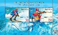Зимние Олимпийские игры в Пхёнчхане'18, блок из 2м; 50, 100 C