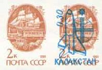 "Provisorian issue. ""Rocket"" overprint on USSR definitives - 2k imperf. in connect with nonoverprinted stamps, connected pair"
