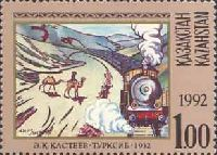 Railway Turksib, Painting, 1v; 1.0 R