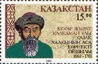 Деятель культуры Бахар-жырау Калкаманов, 1м; 15 руб