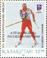 В.Смирнов - победитель Олимпиады в Лиллехаммере'94, 1м; 12 T