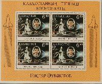 Первый космонавт Казахстана Тактар Аубакиров, Полноразмерный блок из 4м; 6.80 T x 4