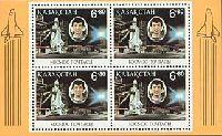 Первый космонавт Казахстана Тактар Аубакиров, блок из 4м; 6.80 T x 4