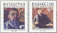 Поэт A.Kунанбаев, 2м; 4, 9 T