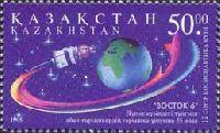 """День космонавтики, Полет """"Восток-6"""", 1м; 50 Т"""