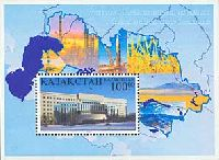 Астана - новая столица Казахстана, блок; 100 Т