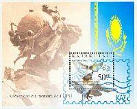 Казахстан - член ВПС, блок; 50 Т