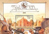 1000-летие города Тараз, блок; 70 Т