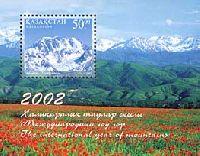 Международный год гор, блок; 50 T