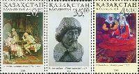 Казахское искусство, 3м; 20, 35, 45 T