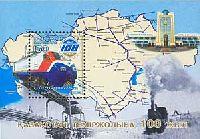 Железная дорога в Казахстане, блок; 150 T