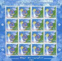 С Новым годом'05, М/Л из 16м; 65 Т x 16