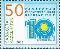 10 лет Парламенту Казахстанa, 1м; 50 Т