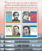 Выдающиеся личности Казахстана в серии «ЖЗЛ», блок из 4м; 90 T x 4