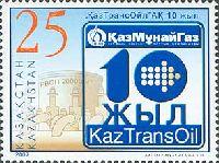 10 лет АО «КазТрансОйл», 1м; 25 Т