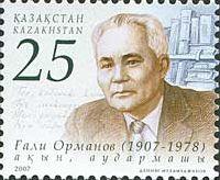Поэт Гали Орманов, 1м; 25 Т