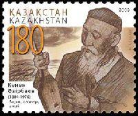 Поэт и композитор К.Азербаев, 1м; 180 Т