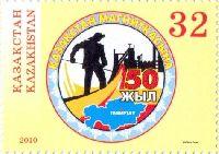 Металлургический комбинат в Темиртау, 1м; 32 Т