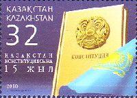 15 лет Конституции Казахстанa, 1м; 32 Т