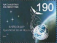 55 лет городу Байконур, 1м; 190 Т
